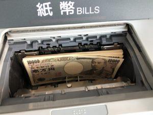 ATMから引き出されたお金
